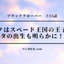 ブラッククローバーネタバレ233話(確定速報)|ユノはスペード王国の王子だった!!アスタの出生も明らかに!?