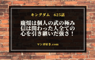 キングダム625話【最新ネタバレ確定】信は背負い戦う者!個人の武を凌駕するのか!