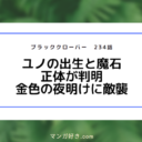 ブラッククローバーネタバレ234話(確定速報)|ユノの出生と魔石の正体が判明!金色の夜明けに敵襲!