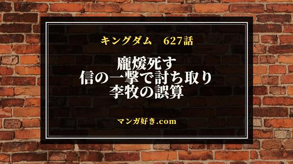 キングダムネタバレ627話【最新確定】龐煖死亡!信の袈裟斬りで討ち死にとなる!人が勝つ!