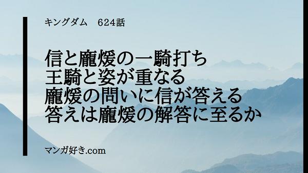 キングダムネタバレ624話【最新確定】信は答えを持つ者!天下の大将軍か人の代表か!