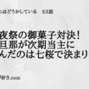 私たちはどうかしているネタバレ53話(11巻)|除夜祭の御菓子対決!大旦那が次期当主に選んだのは七桜で決まり!?