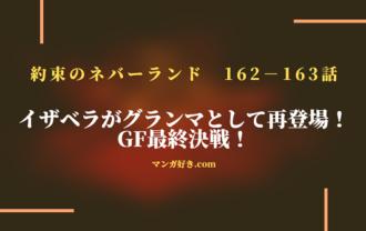 約束のネバーランドネタバレ162話確定と163話|イザベラがグランマとして再登場!GF最終決戦!