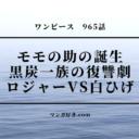 ワンピース965話【最新ネタバレ確定】黒炭家の陰謀!スキヤキ死亡!ロジャーVS白ひげの展開か!
