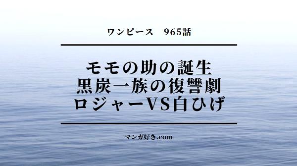 ワンピースネタバレ965話【最新確定】黒炭家の陰謀!スキヤキ