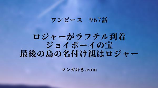 ワンピースネタバレ967話【最新確定】ラフテルに宝を残したジョイボーイ!島の名付け親はロジャー!