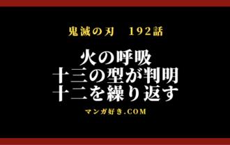 鬼滅の刃ネタバレ192話【最新確定】ヒノカミ神楽12の型は全てを繋げて13の型と為す!