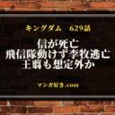 キングダムネタバレ629話【最新確定】信が死んだ!飛信隊動けず!羌瘣の決意!?