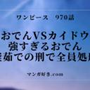 ワンピースネタバレ970話【最新確定】おでんがカイドウに敗れる!釜茹での刑!