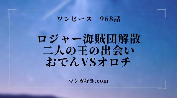 ワンピースネタバレ968話【最新確定】ロジャー海賊団解散!おでんワノ国に戻りオロチ退治!