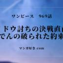 ワンピースネタバレ969話【最新確定】カイドウ討ちの決戦直前!おでんの破られた約束!
