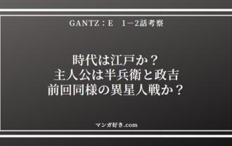 GANTZ:Eネタバレ1話確定と2話 ガンツ江戸って事か!?侍が異世界人と戦う展開!?