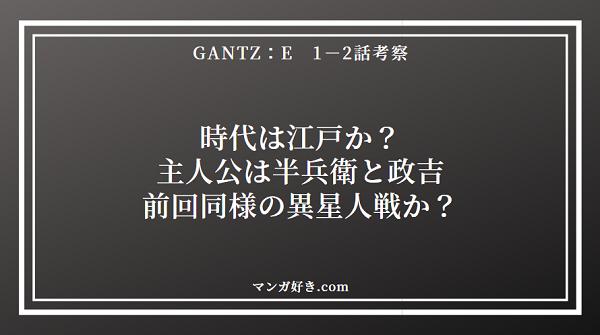 GANTZ:Eネタバレ1話確定と2話|ガンツ江戸って事か!?侍が異世界人と戦う展開!?