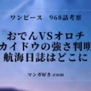 ワンピース968話【最新ネタバレ考察】ロジャーの死までは描かれない!?おでんワノ国へ?