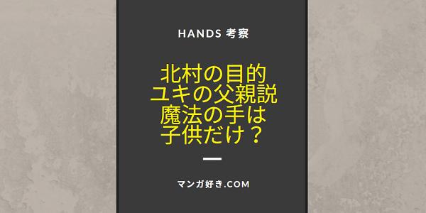 HANDS(ハンズ)考察|北村はユキ確保に別の狙いがあるか!?ユキの父親説もある?