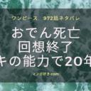 ワンピースネタバレ972話【最新確定速報】おでん死亡!回想終わり!トキの能力で20年後に向かう!
