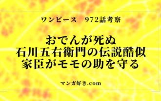 ワンピース972話【最新ネタバレ考察】おでん死亡は確実!?石川五右衛門の死と酷似!