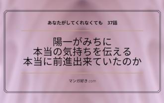 あなたがしてくれなくてもネタバレ37話【最新確定】陽一の悲痛な叫び!みちが知る本当の話!