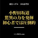 弱虫ペダル580話【最新ネタバレ考察】小野田坂道が驚異の力を発揮する!初心者では圧倒的か!?