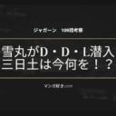 ジャガーン【109話】ネタバレ考察 雪丸と蛇ヶ崎が同盟!目的はデッダーランド潜入!