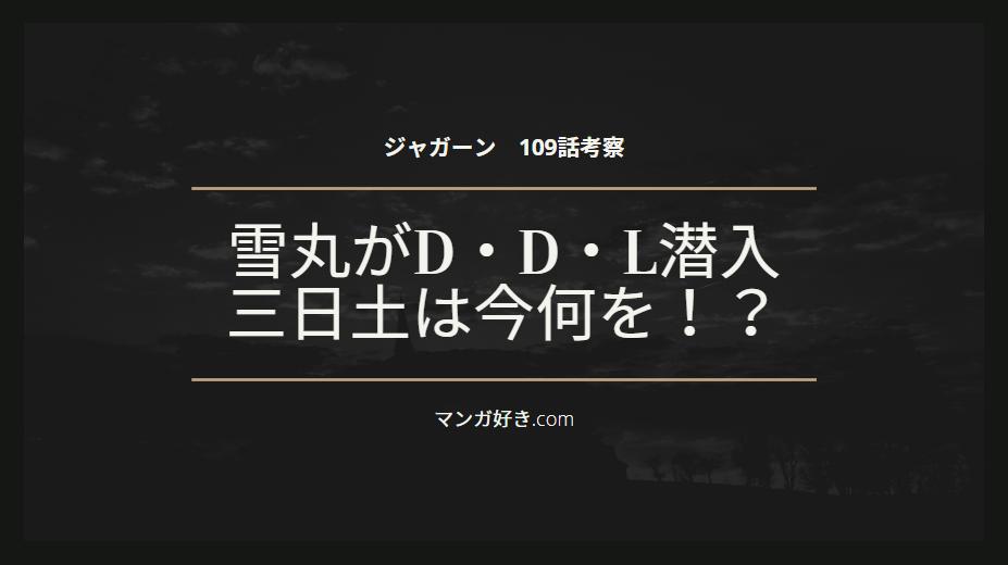 ジャガーン【109話】ネタバレ考察|雪丸と蛇ヶ崎が同盟!目的はデッダーランド潜入!