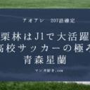 アオアシネタバレ207話【最新確定】青森星蘭は高校サッカーの極み!エスペリオンを追う!