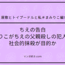 ゴミ屋敷とトイプードルと私#まみりこ編ネタバレ10話【最新確定】ちえが遂に動き出す!