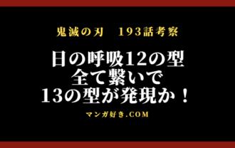 鬼滅の刃193話【最新ネタバレ考察】日の呼吸12の型を全て繋いで13の型が発現か!