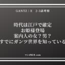 GANTZE(ガンツE)ネタバレ2話確定と3話|姫様も出現!もう一人は慣れた参加者の女?男?
