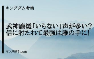 キングダム考察|武神龐煖って「いらない」声が多い?信に討たれて最強は誰の手に!
