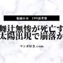 鬼滅の刃199話【最新ネタバレ考察】鬼舞辻無惨が死亡か!日の出で太陽出現!