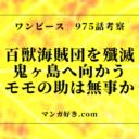 ワンピース975話【最新ネタバレ考察】百獣海賊団を殲滅!?飛六砲とも対戦か!