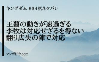 キングダムネタバレ634話【最新確定速報】王翦軍勝利!鄴陥落!李牧の敗北が決する!