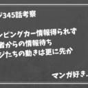カイジ345話【最新ネタバレ考察】確信得られぬキャンピングカー!情報を待つだけ!