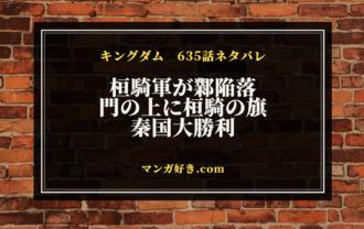 キングダムネタバレ635話【最新確定速報】桓騎軍が鄴を陥落させた!驚きの信!