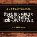 キングダムネタバレ637話【最新確定速報】黄河を使う!李牧が邯鄲へ呼び戻される!