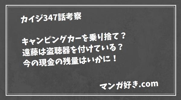 カイジ347話【最新ネタバレ考察】遠藤は諦めない!カイジ達は一次避難か!?