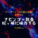 ジャガーンネタバレ113話(112話)【最新確定】ナビンゴ=散春!蛇ヶ崎に味方する!