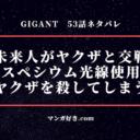 GIGANT(ギガント)ネタバレ53話【6巻】桃乃木少佐がスペシウム光線でヤクザを殺す!
