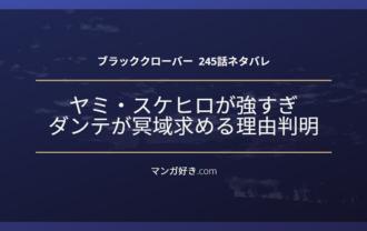 ブラッククローバーネタバレ245話【最新確定速報】ヤミ・スケヒロが強すぎ!ダンテが冥域求める理由が判明!