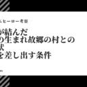 マイホームヒーロー考察|94話で歌仙との結婚で交わした血判状の内容明らかになる!