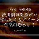 バキ道55話【最新ネタバレ考察】投げられた渋川剛気!足に来た巨鯨か!