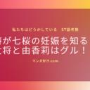 私たちはどうかしている57話【最新ネタバレ考察】椿が七桜の妊娠を知る!女将と由香莉はグルだった!?