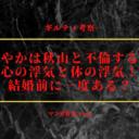 ギルティネタバレ考察|爽(さやか)は秋山と不倫する?心の浮気と体の浮気!