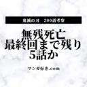 鬼滅の刃200話【最新ネタバレ考察】無惨死亡!最終回まで残り5話?