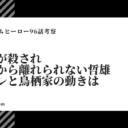 マイホームヒーロー96話【最新ネタバレ考察】95話で安元殺し!零花に彼氏殺しは言えない