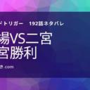 ワールドトリガーネタバレ192【最新確定】弓場相手に二宮勝利!