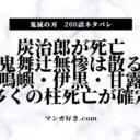 鬼滅の刃ネタバレ200話【最新確定速報】炭治郎死亡!鬼舞辻無惨も死亡!ヒメジマも!