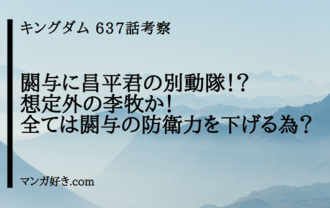 キングダム637話【最新ネタバレ考察】閼与に昌平君の別動隊!?想定外の李牧か!