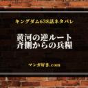 キングダムネタバレ638話【最新確定速報】斉から兵糧!黄河の逆側を使う!